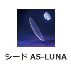 AS-LUNA (エーエスルナ)